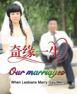 Our-Marriages-film